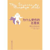 【新书店正版】为什么受伤的总是我墨菲定律的科学(英)罗宾逊 ,谭荣志,王春振9787535762269湖南科技出版社