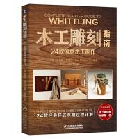 正版全新 木工雕刻指南:24款创意木工制作