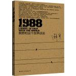1988――我想和这个世界谈谈