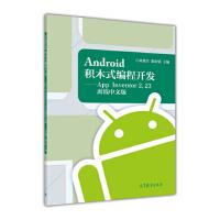 Android积木式编程开发-App Inventor 2.23离线中文版 刘载兴,陈宏镜 编 978704043684
