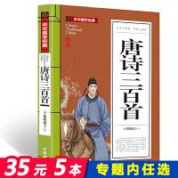 包邮满减 唐诗三百首 中华国学经典 青少版