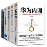 全5册 华为工作法 华为管理法 华为内训 以奋斗者为本 华为 人力资源管理 华为管理书籍 华为公司人力资源管理企业管理