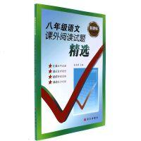 八年级语文课外阅读试题精选( 货号:751870282001)