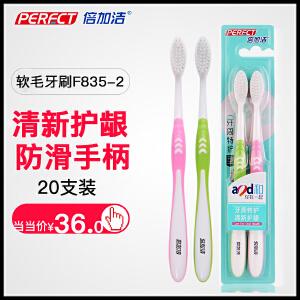 倍加洁(PERFCT)牙刷×20 (买一送一)NO.F835-2(颜 色 随 机)