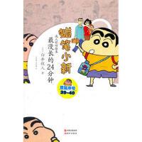 【RT5】蜡笔小新―漫长的24分钟 (日)臼井仪人,李慧莲,孟纪延 现代出版社 9787514304565