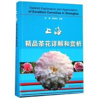 上海精品茶花详解和赏析(精)