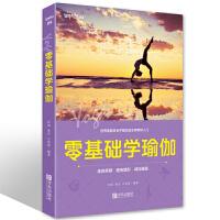 正版 零基础学瑜伽 健身美体时尚生活 健康减肥瘦身 塑性 运动健康书初学者的瑜伽练习入门宝典美容瘦身塑形健身一本搞定畅