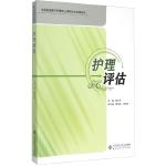 【正版直发】护理评估 卢英菊 9787303185108 北京师范大学出版社