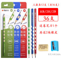 晨光(M&G)洞洞铅笔儿童2B/HB/2H铅笔六角杆小学生专用易握正姿洞洞笔左右手可用送卷笔刀