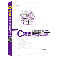 C�Z言自�W��l教程(��例版)(�件�_�l自�W��l教程)�件�_�l技�g�盟著清�A大�W出版社