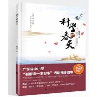 科学的春天 顾迈男 9787536165076 广东高等教育出版社