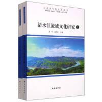 清水江流域文化研究(上下)龙泽江 ;吴平民族出版社【正版放心选购】