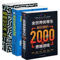【全套3本】超级记忆术 逻辑思维训练1200题 全世界优等生都在做的2000思维游戏 超级记忆力训练 成功励志为人处世书籍