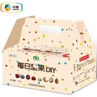 【包邮】中粮山萃每日坚果DIY混合干果每天天果仁25g*30包礼盒装