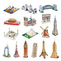 儿童3d立体拼图 建筑立体模型 拼装玩具智力拼图男孩生日礼物