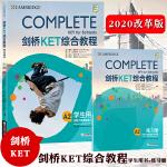 新东方 剑桥KET综合教程 学生用书+练习册 剑桥通用英语五级考试教材