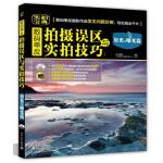 数码单反拍摄误区与实拍技巧:用光与曝光篇(全彩)(含CD光盘1张)