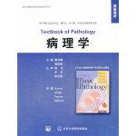病理学(双语教材)