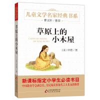 草原上的小木屋 曹文轩推荐儿童文学经典书系 12000多名读者热评!