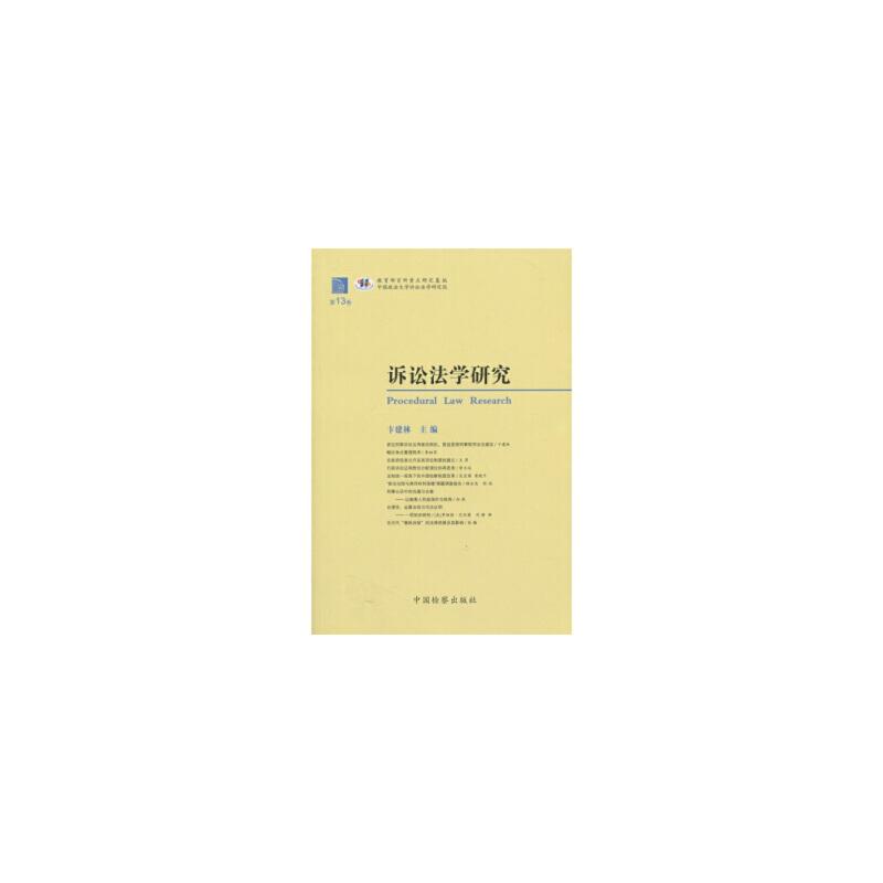 诉讼法学研究(第13卷)   9787801859624