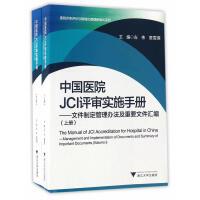 中国医院JCI评审实施手册――文件制定管理办法及重要文件汇编 医院评审评价与精细化管理新模式系列