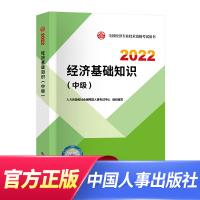 备考2021 中级经济师教材2020 经济基础知识 经济师中级2020