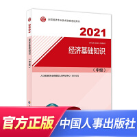 中级经济师教材2021 经济基础知识 经济师中级2021