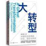 【正版直发】大转型:中国经济改革的过去、现在与未来 张军 王永钦 9787543229389 格致出版社