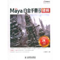 Maya白金手册2(建模)(光盘内容另行下载,地址见书封底)(仅适用PC阅读)
