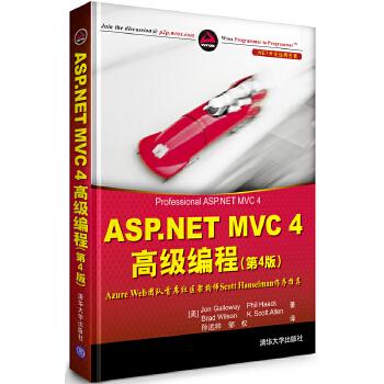 ASP.NET MVC 4高级编程(第4版)(.NET开发经典名著)