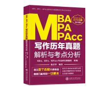 2019上海交大版 MBA、MPA、MPAcc写作历年真题解析与考点分析