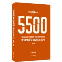 快速突破法语词汇5500 (第三版)