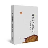 最新增订唐两京城坊考