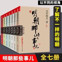 明朝那些事儿全集 正版 共7册(新版套装 全套共7册,3种封面随机发货)明朝那些事儿1-7全套 当年明月作品 中国历史