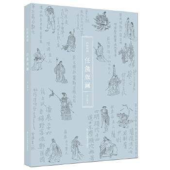【正版全新直发】传世画谱 任熊版画 任熊 9787534496905 江苏美术出版社