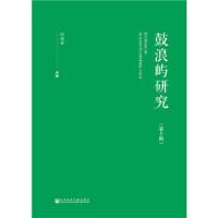 【正版直发】鼓浪屿研究(第十辑) 何瑞福 9787520149129 社会科学文献出版社