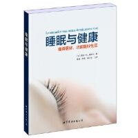 睡眠与健康[加]黛安・B・博伊文9787510076466世界图书出版公司
