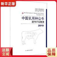2019中国乳用种公牛遗传评估概要 中国农业出版社 9787109257580 中国农业出版社有限公司 新华正版 全国