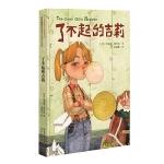 正版全新 纽伯瑞大奖少年小说:了不起的吉莉(启发童书馆出品)