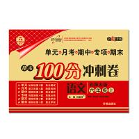 小学卷 期末100分冲刺卷六年级语文―北师大版 上册