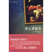 第七重解答, (法)霍尔特,王琢 ,新星出版社 ,9787802258136
