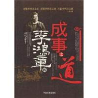 [二手95成新旧书]李鸿章的成事之道 9787802503182 中国言实出版社