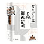 【全新直发】黎东方讲史 细说清朝 黎东方 9787208157989 上海人民出版社