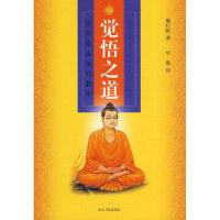 觉悟之道 佛陀最 直接的教导那烂陀著9787209019361山东人民出版社