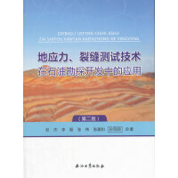 地应力、裂缝测试技术在石油勘探开发中的应用(第二版)