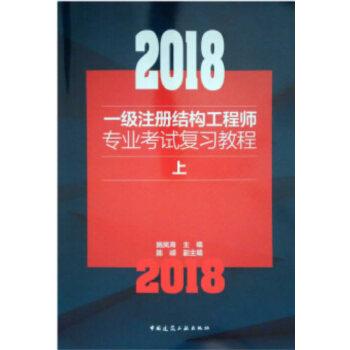 2018一级注册结构工程师专业考试复习教程(上中下)