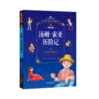成长文库-世界儿童文学精选-拼音版-汤姆・索亚历险记 拼音美绘本