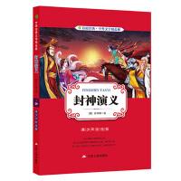 中外文学精品廊(青少年彩绘版) 封神演义 春雨教育