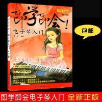 全新正版 即学即会电子琴入门 任华编著 电子琴培训/自学通用教材