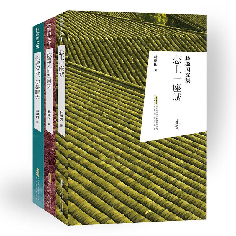 """林徽因文集全集:恋上一座城+你若安好,便是晴天+你是人间四月天(套装共3册) 正版现货 胡适笔下的""""一代才女"""",中国女性建筑师的经典作品全收录"""